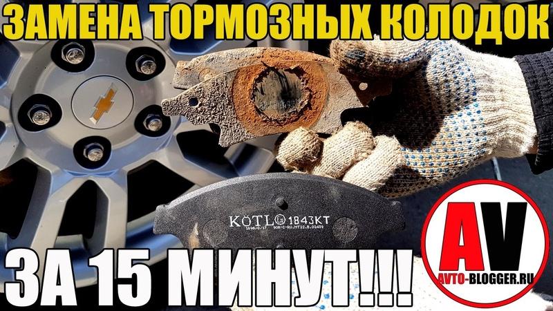 Замена передних тормозных колодок, легко и быстро - ЗА 15 МИНУТ!