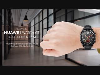 Huawei Watch GT: Мониторинг пульса