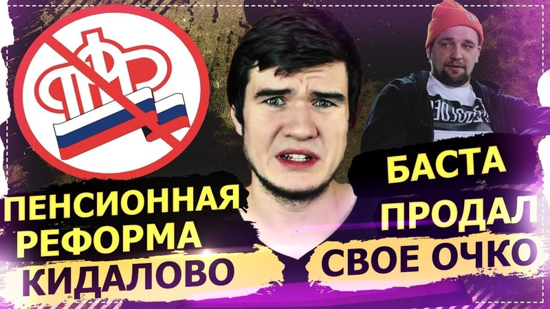 BADCOMEDIAN РАЗНЕС БАСТУ И ПЕНСИОННУЮ РЕФОРМУ