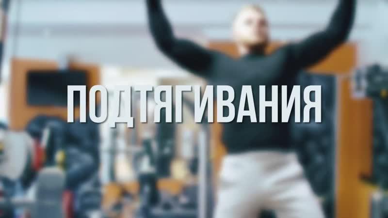 Strength of Body. Тренировка для быстрого набора мышечной массы