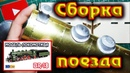 СБОРКА МОДЕЛИ ЛОКОМОТИВА BR-18 S3/6 Сборка модель паровоза OcCre