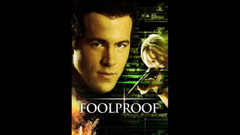Защита от дурака / Foolproof, 2003 дубляж,1080