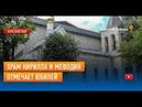 Храм Кирилла и Мефодия отмечает юбилей