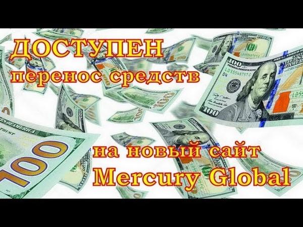 ВНИМАНИЕ! Доступен перенос средств на новый сайт Mercury Global
