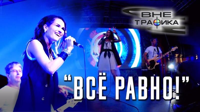 Вне Трафика - Все Равно! (live Suzdal')