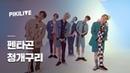 [피키라이브] 펜타곤(PENTAGON) - 청개구리 (Naughty boy) LIVE