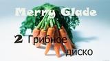 Merry Glade - 2 серия - Грибное диско (прохождение на русском) + КОНКУРС