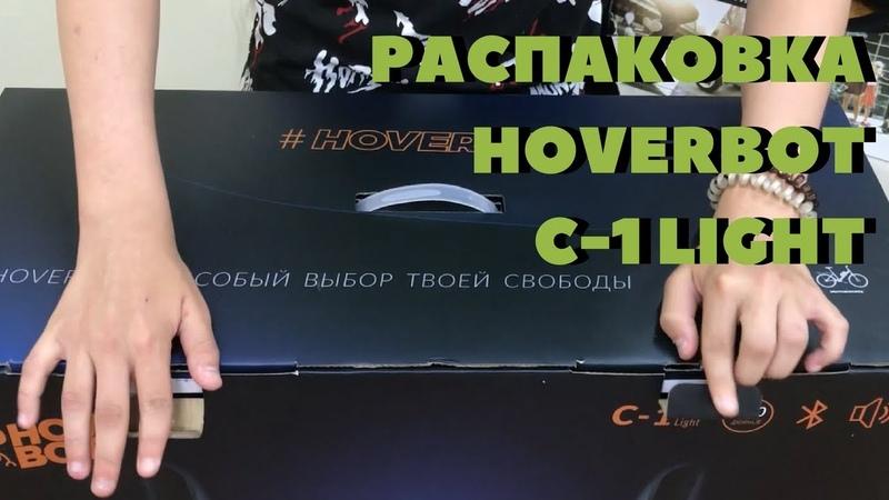 РАСПАКОВКА ГИРОСКУТЕРА HOVERBOT С-1 LIGHT