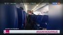 Новости на Россия 24 Аэрофлот поздравил женщин цветами и стихами