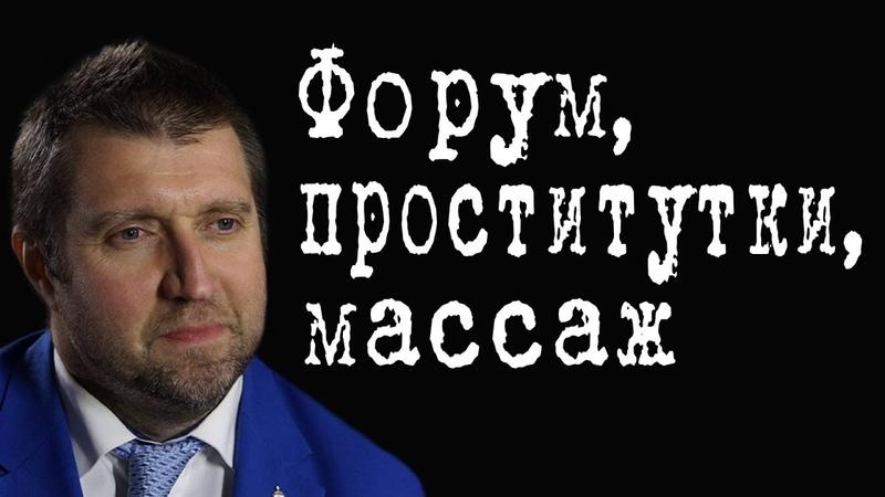 Форум, проститутки, массаж ДмитрийПотапенко