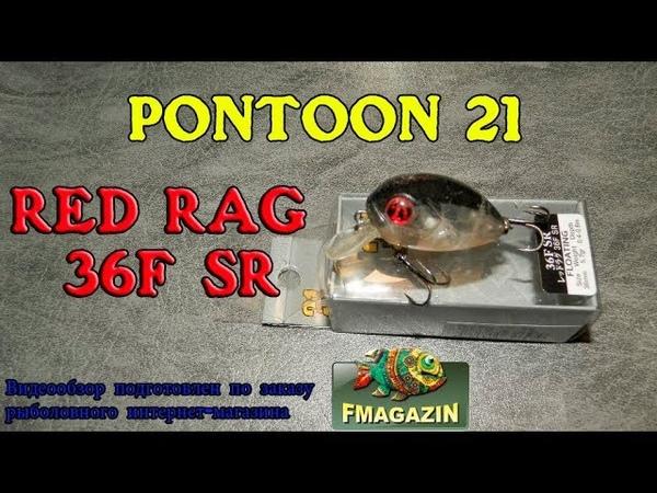 Видеообзор уловистого толтсяка Pontoon 21 Red Rag 36F SR по заказу Fmagazin
