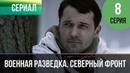 ▶️ Военная разведка. Северный фронт 8 серия - Военный Фильмы и сериалы