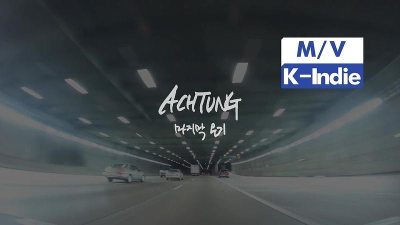 [M/V] Achtung (악퉁) - Last Trip (마지막 온기)