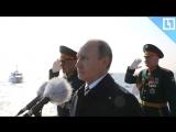 Путин поздравил с Днём ВМФ