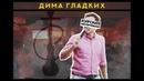 Шоу Слухи Курска . 7 выпуск. Гладких