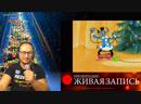 Музыкальное кафе Мурка - Новогодняя Ну погоди - Вячеслав Ломов - Онлайн трансляция . Живой звук