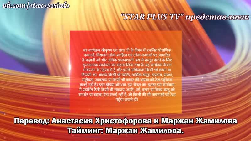 Радха и Кришна - 11 серия (720p).mp4 (720p).mp4