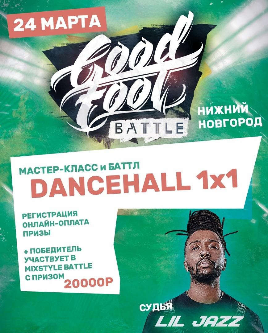 Афиша Нижний Новгород Good Foot Battle: DANCEHALL