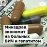 """Народный Возмущенец ☝НАКИПЕЛО on Instagram: """"☝️Минздрав снова экономит на здоровье населения — теперь больных гепатитом переводят на устаревшую тер..."""