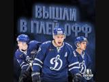 «Динамо» Москва – в плей-офф Кубка Гагарина 2019