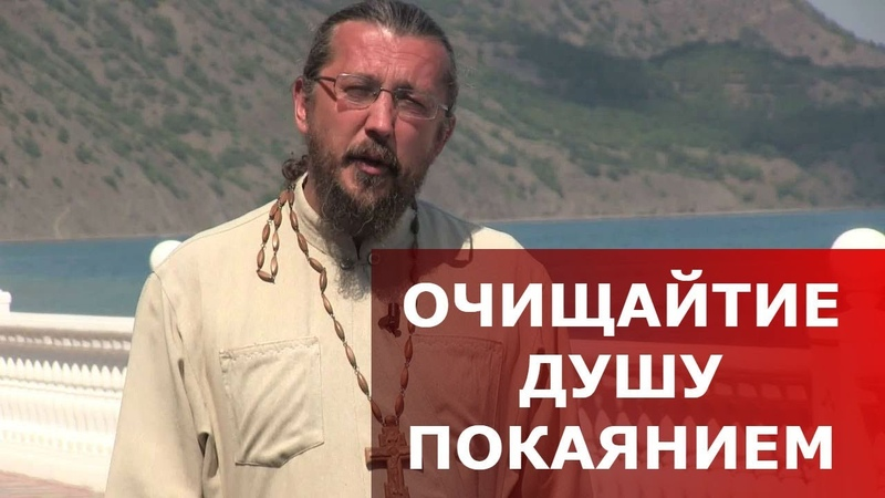 Очищайте душу покаянием Священник Игорь Сильченков