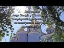 Отець Олексій День хрещення Київської Русі