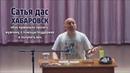 Сатья дас Хабаровск (20.09.18) семинар Как правильно просить мужчину о помощи и поддержке? .