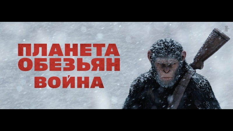 Планета обезьян: Война HD [КиноМир2018]