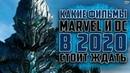 Фильмы MARVEL, DC и SONY которые выйдут в 2020 | Фильмы по комиксам 2020 | Новости кино 2018