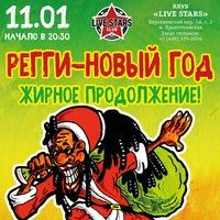 11.01 Регги - Новый год! Жирное продолжение!!!