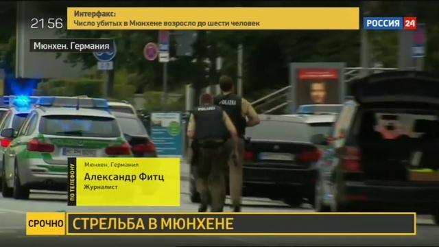 Новости на Россия 24 • Удар по Мюнхену наносится не впервые