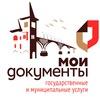 «Мои Документы» Саратовская область (МФЦ)
