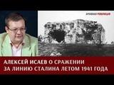 Алексей Исаев о сражении за линию Сталина летом 1941 года
