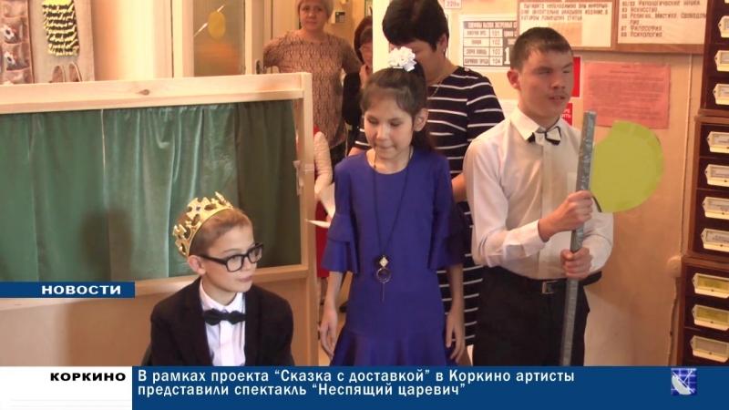 СКАЗКА С ДОСТАВКОЙ В Коркино особенные артисты представили спектакль Неспящий царевич