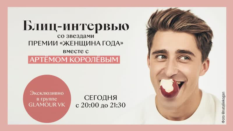 VKLive. Женщина года Glamour. Красная дорожка.