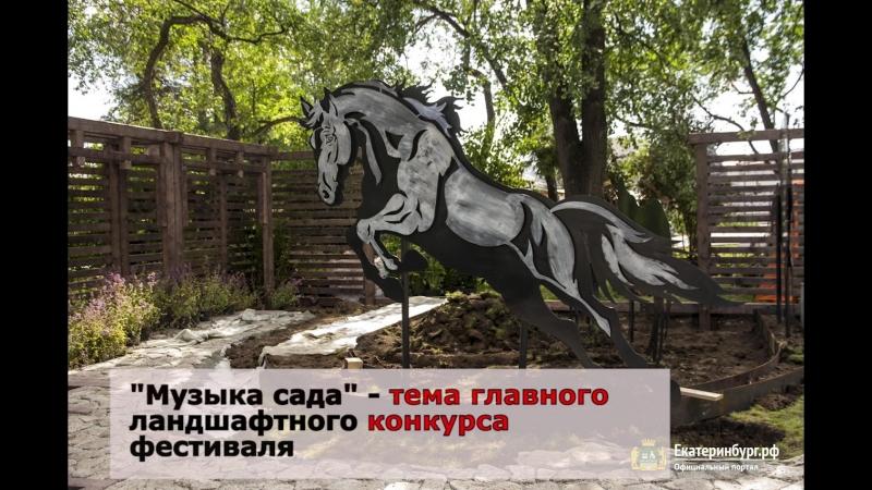 Первый евразийский фестиваль ландшафтного дизайна Атмосфера