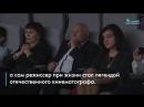 Вечер Памяти Евгения Татарского (Ленфильм)