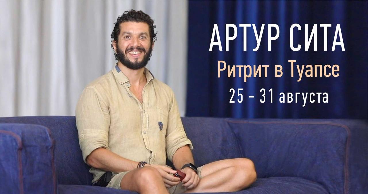 Афиша Артур Сита - Ритрит в Туапсе 25-31 АВГУСТА 2019