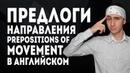 Prepositions of movement. Предлоги движения в английском языке.