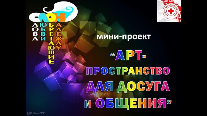 """защита проекта БОКК 2019 Арт пространство для досуга и общения"""""""