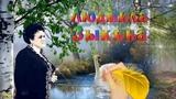 Людмила Зыкина Спелый цвет косы березовой