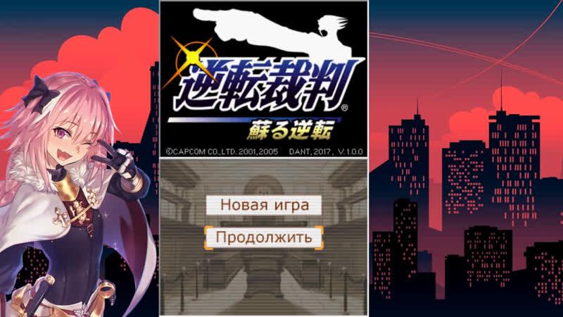 OneFingerMan Ace Attorney Часть 4