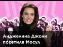 Анджелина Джоли посетила Мосул