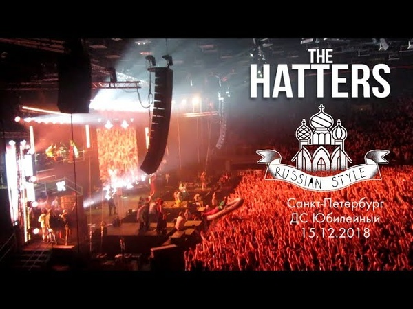 The Hatters - Russian Style Live ДС Юбилейный, Санкт-Петербург, 15.12.2018
