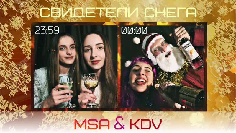 MSAKDV - СВИДЕТЕЛИ СНЕГА. Премьера клипа