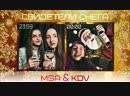 MSA KDV - СВИДЕТЕЛИ СНЕГА . Премьера клипа