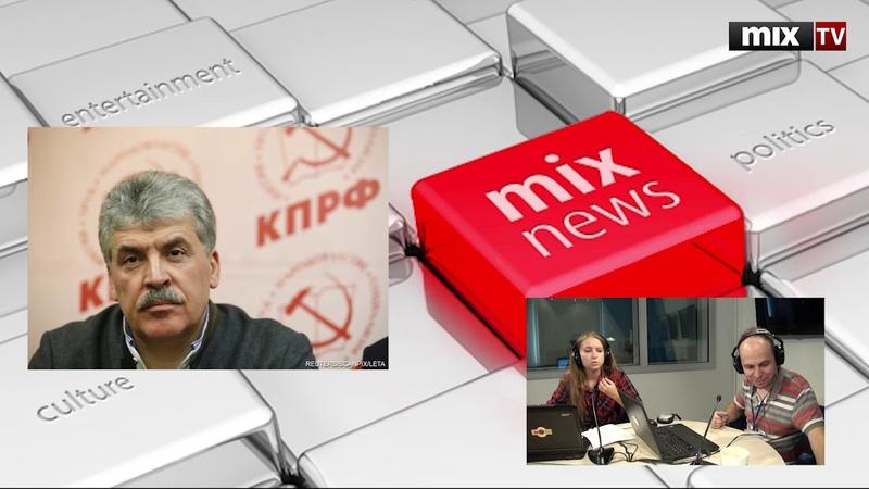Экс-кандидат в президенты России от КПРФ Павел Грудинин в программе Абонент доступен MIXTV