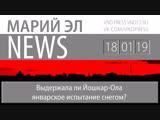 Михаил Винокуров: Марий Эл News #8(157)