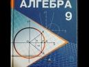 9 класс алгебра 48 есеп