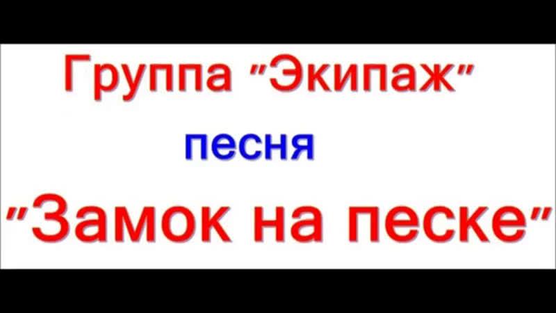 Владимир Истомин (группа Экипаж) - Замок на песке (1983)